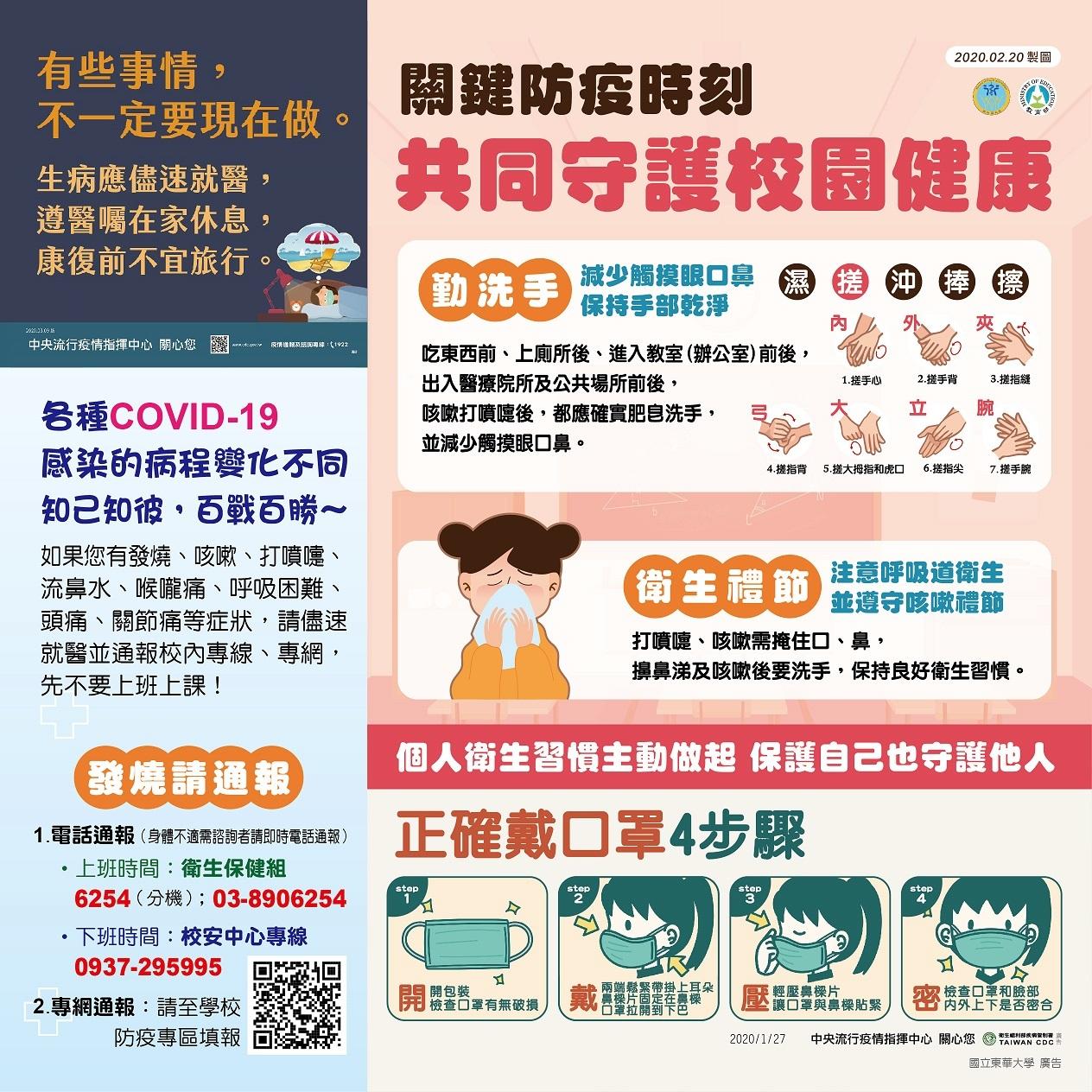 東華大學防疫集點卡宣導文字(背面)