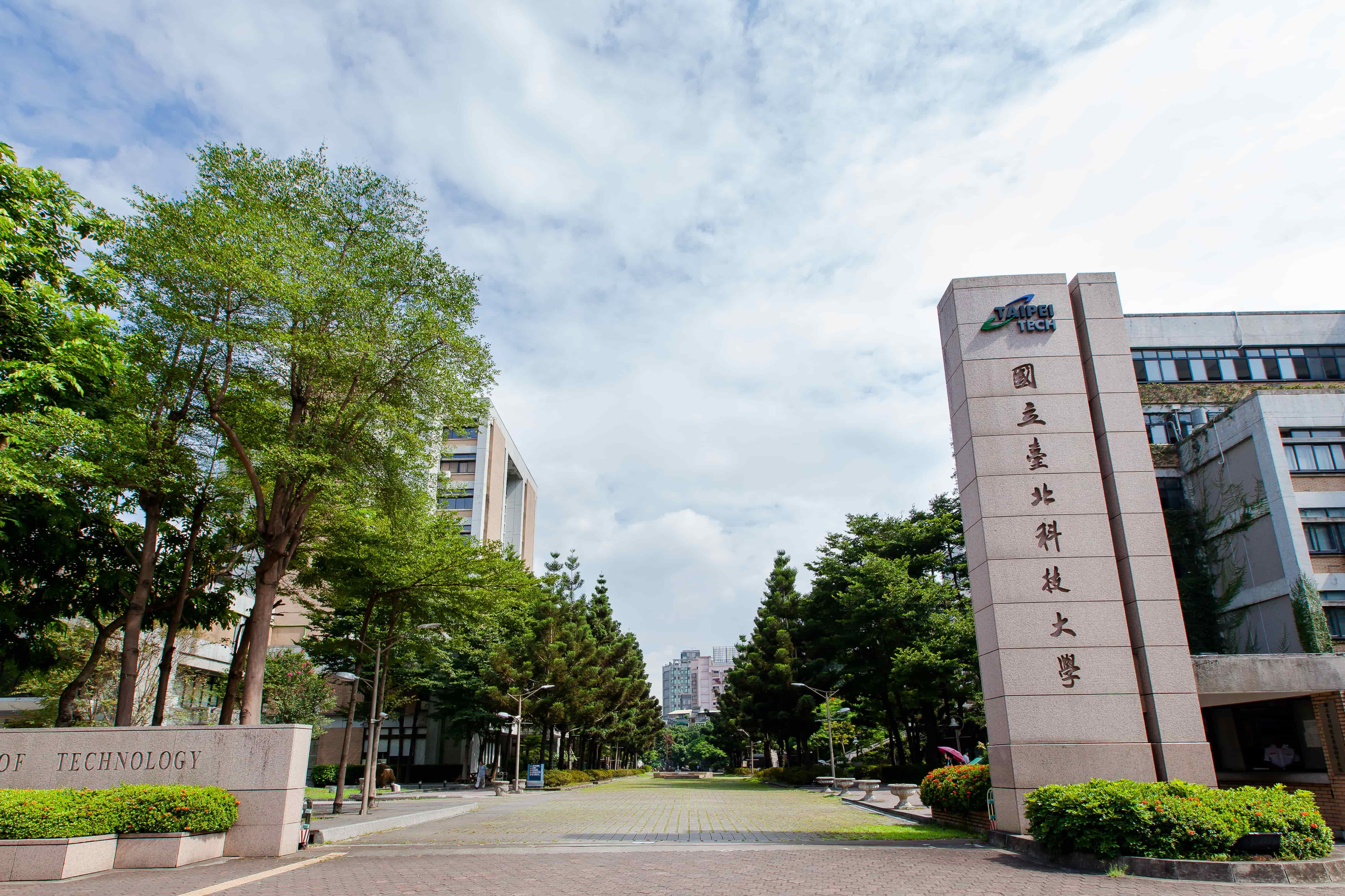 國立臺北科技大學