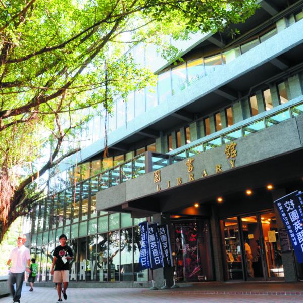 台北圖書館
