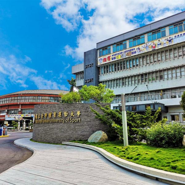國立臺灣體育運動大學6