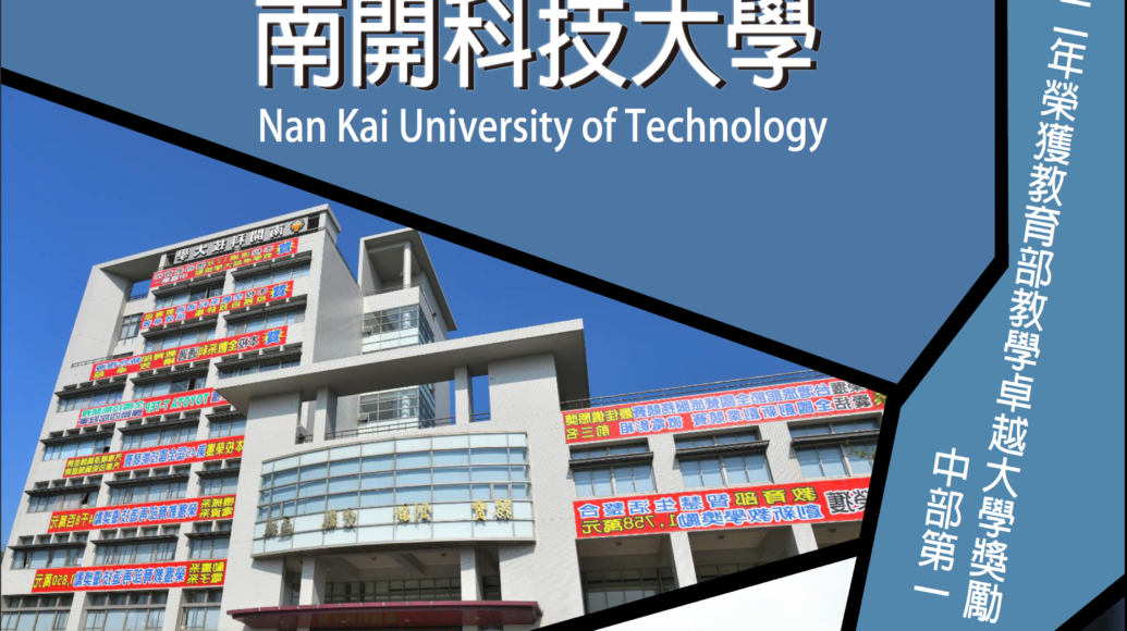 南開科技大學學校照片1