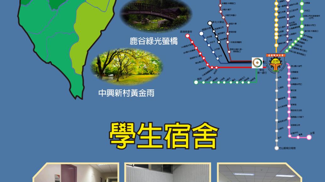 南開科技大學學校照片2