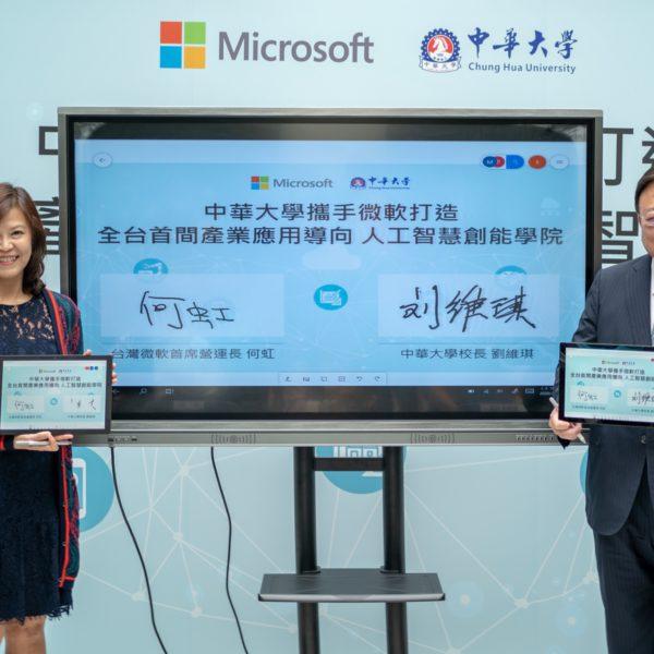 微軟人工智慧創能學院簽約