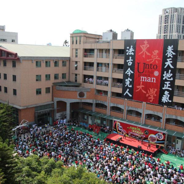 東吳大學校景2
