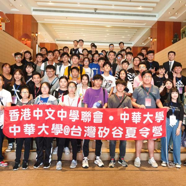 香港中學聯會
