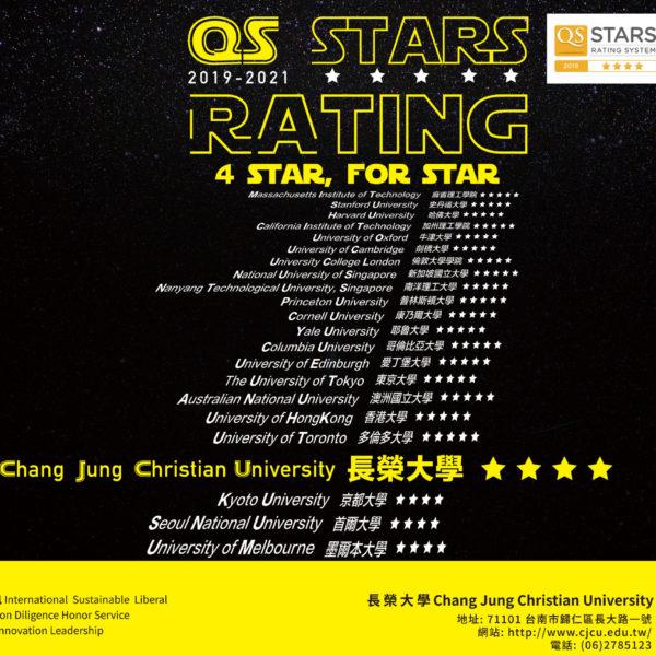 QS四星_國際認證