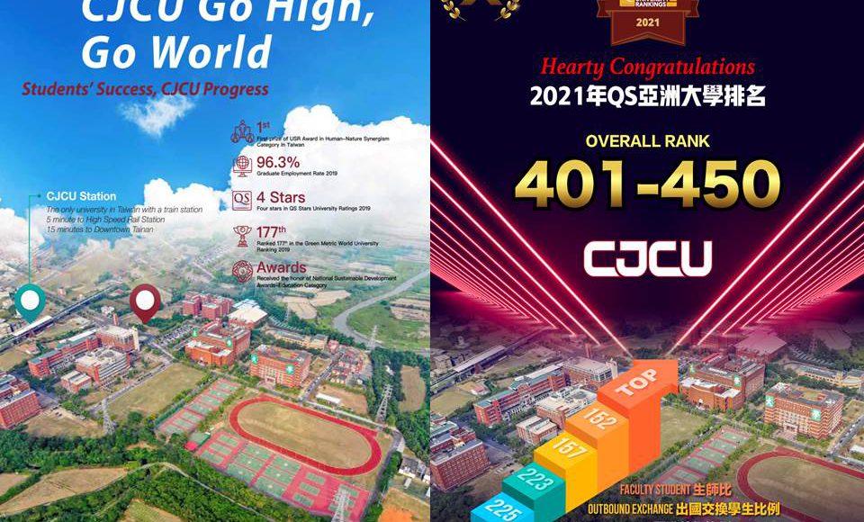 長榮大學-2020_QS四星排名